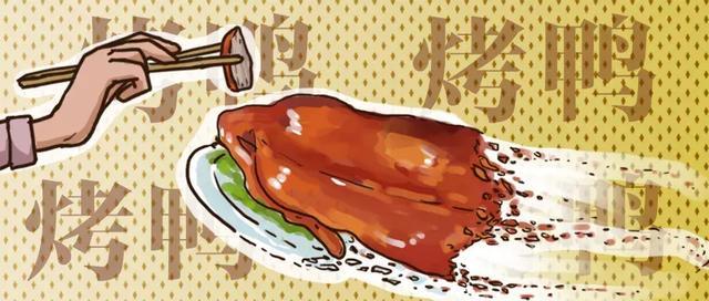 北京烤鸭,一只鸭子带来的兴衰史