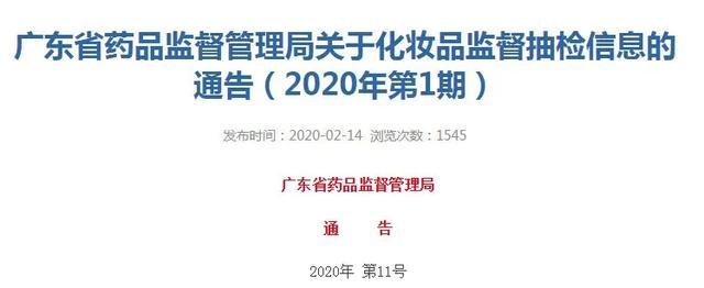 """2020年官方公告第1期,315之前曝光的有""""毒""""护肤品"""