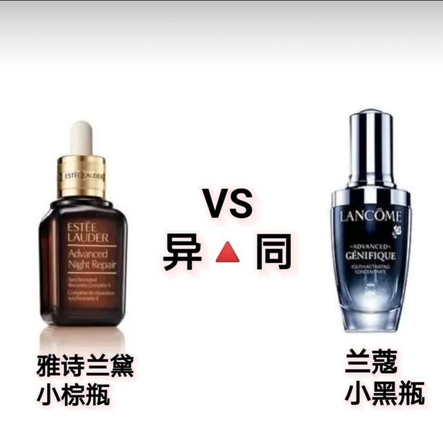 """""""小棕瓶""""和""""小黑瓶""""哪个好?它们有什么区别?你会选哪个呢"""