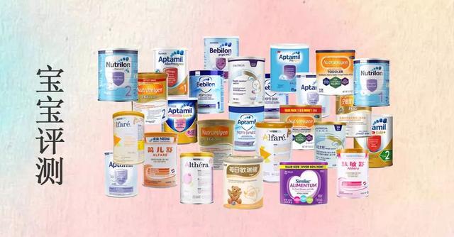 26款深度水解蛋白奶粉简评:宝宝过敏,要怎么选?