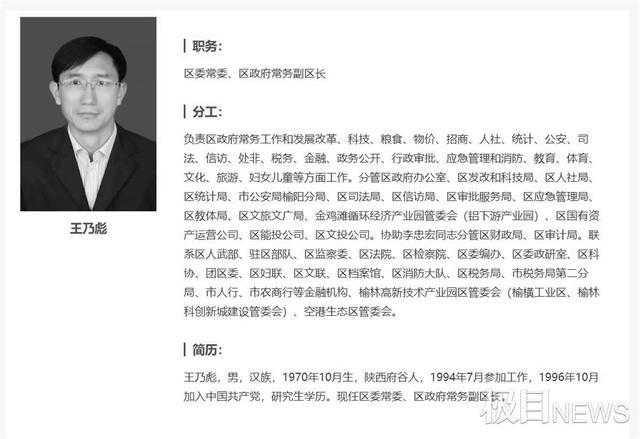陕西榆林市一副区长因车祸去世