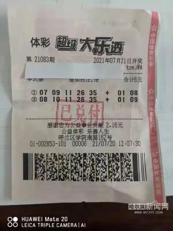 """购奖10年之前最多中过10元钱""""从没研究过彩票走势"""", 哈尔滨Y先生取走了1319万元奖金"""